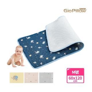 【GIO Pillow】超透氣排汗嬰兒床墊【M號60×120cm】- 公司貨(四季適用 會呼吸的床墊 可水洗)