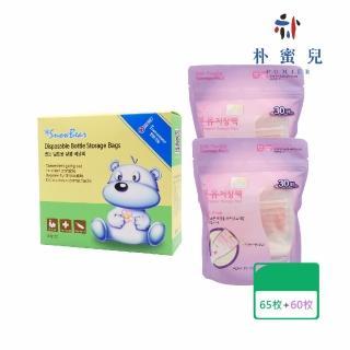 【韓國 Snowbear】雪花熊感溫拋棄式奶瓶袋65枚+奶粉袋60枚(補充包大集合外出一次到位)