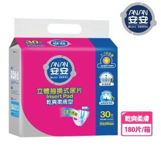 【安安成人】立體抽換式尿片-乾爽柔膚型 21x51CM(30片x6包/箱)