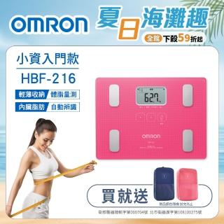 【OMRON 歐姆龍】體重體脂計HBF-216(粉紅/藍色/白色三色任選)