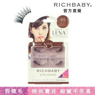 【RICHBABY】藤井LENA混血美形假睫毛(05時尚寶貝款)