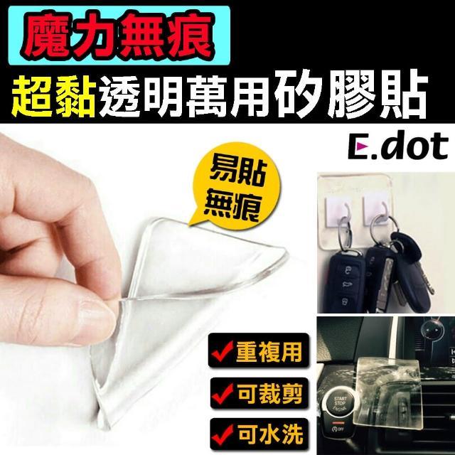 【E.dot】魔力無痕超黏透明萬用矽膠貼10入/