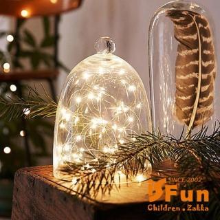 【iSFun】螢火蟲星光*DIY滿天星銅線布置串燈/2米暖色