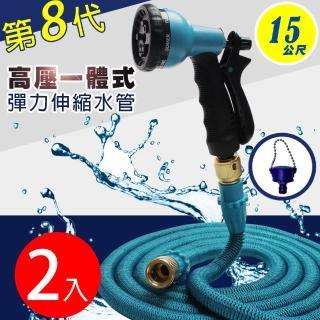 【Effect】第八代高壓一體式8段彈力伸縮水管(兩入/15公尺/贈水龍頭轉接頭)