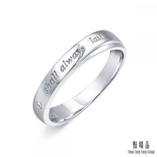 【點睛品】V&A博物館系列 我的承諾 鉑金情侶結婚戒指(女戒)