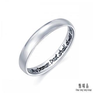 【點睛品】V&A博物館系列 永恆承諾 鉑金情侶結婚戒指(男戒)