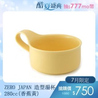 【ZERO JAPAN】造型湯杯280cc(香蕉黃)