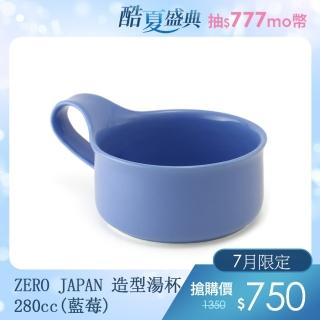 【ZERO JAPAN】造型湯杯280cc(藍莓)