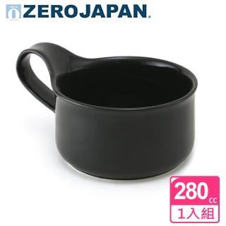 【ZERO JAPAN】造型湯杯280cc(內斂黑)