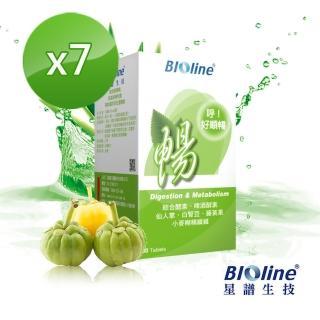 【BIOline星譜生技】暢!雙效順暢錠7入組(30錠/盒x7)