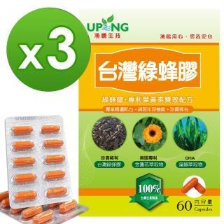 【湧鵬生技】台灣綠蜂膠買2送1三入組(台灣綠蜂膠;葉黃素;每盒60顆;共180顆)