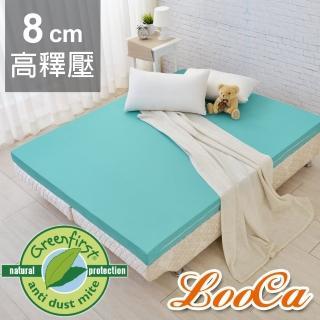 【法國防蹣防蚊技術】LooCa頂級8cm防蚊+防蹣+超透氣記憶床墊(單人3尺-Greenfirst系列)