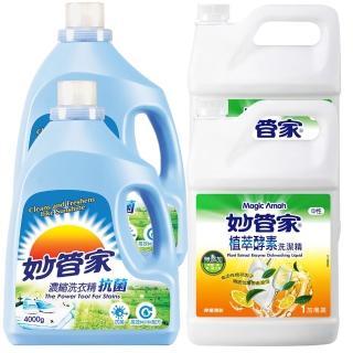 【妙管家】抗菌洗衣精 植萃酵素洗碗精(4000g x2 4000g x2)