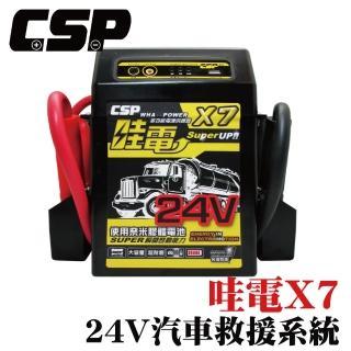 【X7哇電內含贈品】24V貨卡車用多功能緊急啟動電源(贈30公分LED燈 . 隨機出貨)