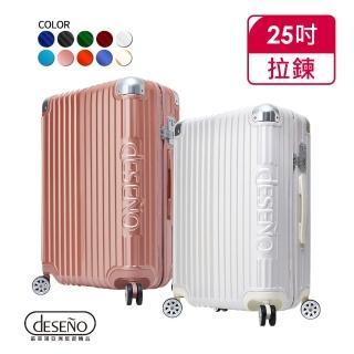 【Deseno】尊爵傳奇IV-25吋防爆新型拉鍊行李箱(多色任選)/