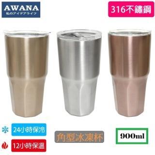 【AWANA】不鏽鋼#316角型冰霸保冰保溫杯(900ml)