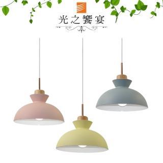 【光之饗宴】馬卡龍六號單吊燈(3色可選)