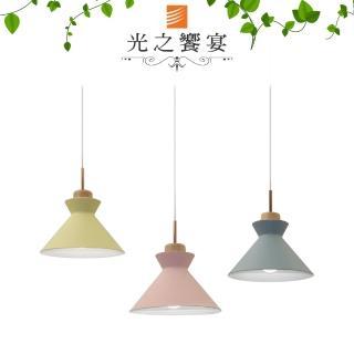 【光之饗宴】馬卡龍七號單吊燈(3色可選)