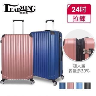 【Leadming】韋瓦四季24吋耐撞抗摔行李箱(4色可選/不破箱新料材質)
