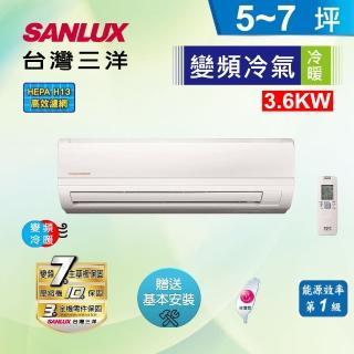 【SANLUX 台灣三洋】5-7坪變頻冷暖分離式冷氣(SAC-36VH7+SAE-36VH7)