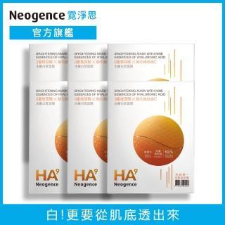 【Neogence霓淨思】HA9 9重玻尿酸水嫩白皙面膜5片/盒★6入組