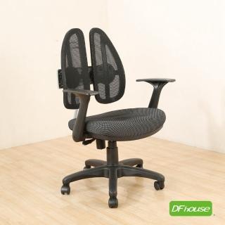 【DFhouse】格雷希-專利結構成型泡棉坐墊辦公椅