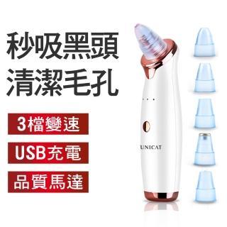 【UNICAT 變臉貓】黑頭粉刺導出儀 粉刺機 強吸力(專治鼻頭黑頭 下巴粉刺)