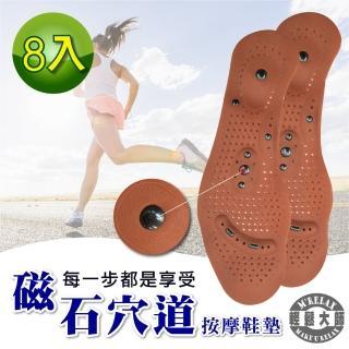 【輕鬆大師】8D磁氣按摩調整型鞋墊(8雙)