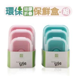 【USAY】環保矽膠折疊便當盒組