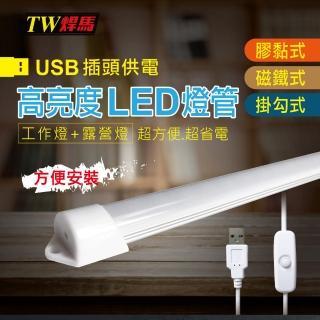 【TW焊馬】USB高亮度14顆LED照明燈-18CM(照明燈燈管)