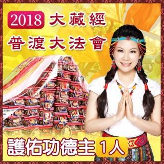 2018大藏經三大法王除障健康雙法會