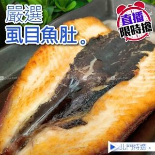 【巧益市】台南無刺虱目魚肚10片 本檔加碼再送2片 共12片(120g/片)