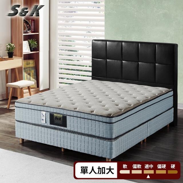 【S&K】乳膠記憶膠涼感蜂巢獨立筒床墊(單人加大3.5尺)/