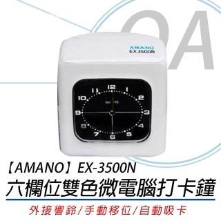 【AMANO】EX-3500N 微電腦打卡鐘(加贈卡片100張+卡架)