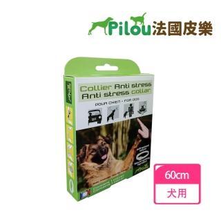 【Pilou 法國皮樂】天然草本情緒安撫防水項圈-犬用60cm