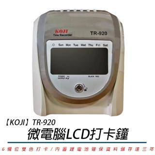 【KOJI】TR-920 微電腦LCD打卡鐘(贈10人份卡架+卡片100張)