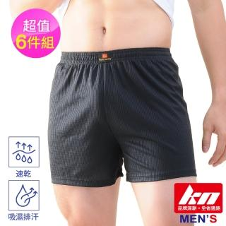 【MORRIES 莫利仕】買3送3超值6件組-透氣格菱男平口褲M-5XL特加大碼(台灣HI-cool透氣舒肌紗KN661)