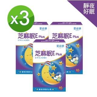 【愛益康】芝麻眠Eplus複方膠囊60粒x3盒/組(icome珍寶系列)