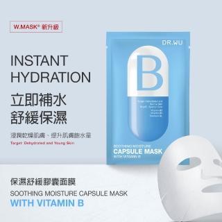 【DR.WU 達爾膚】保濕舒緩膠囊面膜3片入-B