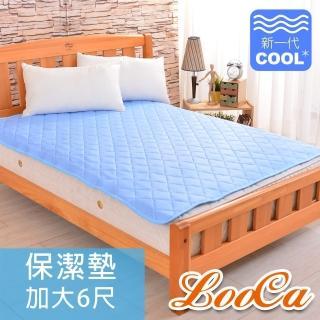【快速到貨】LooCa新一代酷冰涼保潔墊-加大6尺(共3色)