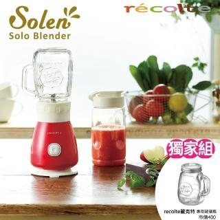 【recolte日本麗克特 超值限定組】Solen 果汁機一機兩杯(多彩復古 三色可選)+Solen果汁機(專用玻璃瓶)