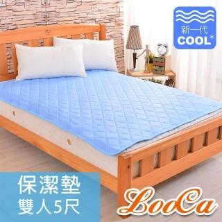 【快速到貨】LooCa新一代酷冰涼保潔墊-雙人5尺(共3色)