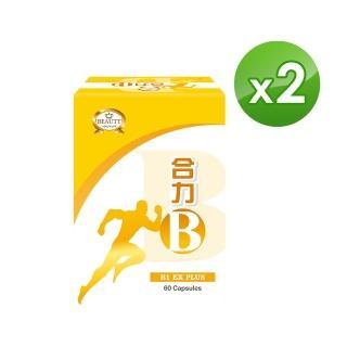 【Beauty小舖】合力B加強版 X2(高濃度B1加強膠囊)