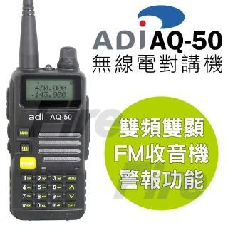 【ADI】AQ-50 雙頻雙顯 無線電對講機 三色背光 AQ50(週末下殺)
