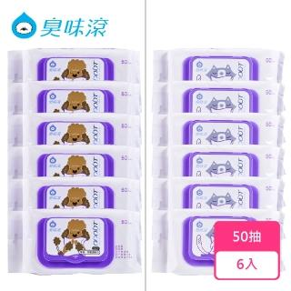 【臭味滾】狗用抗菌濕紙巾50抽 X 6(寵物全身/用品/環境皆可使用)