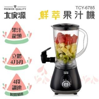 【大家源】福利品1.5L鮮萃果汁機(TCY-6785)