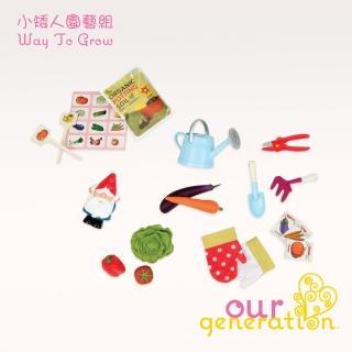 【our generation】小矮人園藝組