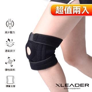 【LEADER】專業運動 可調式雙彈簧加強支撐護膝 減壓墊(超值2入組)