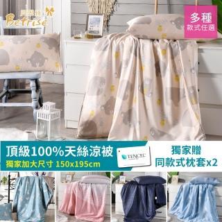 【Betrise】頂級100%天絲TENCEL涼夏四季被5X6.5尺(加碼贈天絲枕套x2)