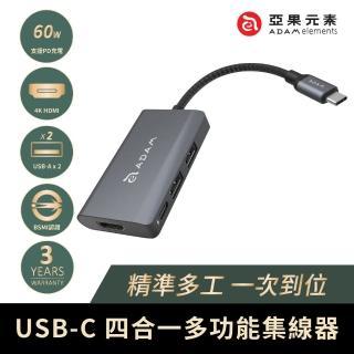 【ADAM】Hub A01m USB-C 4 合 1 4K顯示轉接器(一秒擴充MacBook Air)